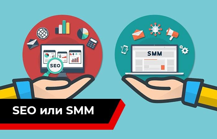 В чем отличия между SEO и SMM